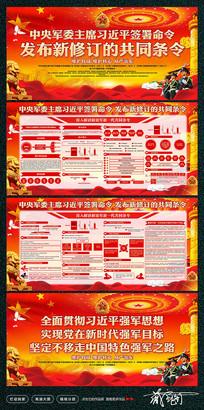中国人民解放军共同条令板报