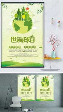 4.22世界地球日公益海报