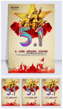 创意51促销海报设计模板
