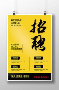黄色招聘海报广告设计