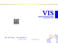 机械行业VI模版PSD分层