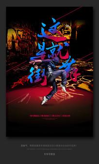 酷炫这就是街舞舞蹈培训班海报