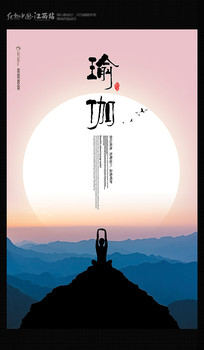 瑜伽运动海报