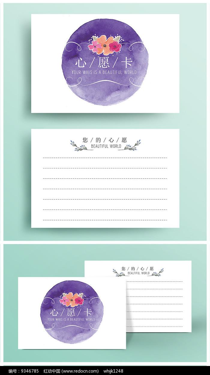 紫色鲜花浪漫唯美爱心卡图片
