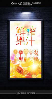 淡彩时尚鲜榨果汁海报