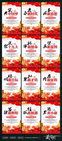 共筑中国梦十九大党建标语展板
