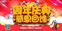 红色大气周年庆感恩回馈海报