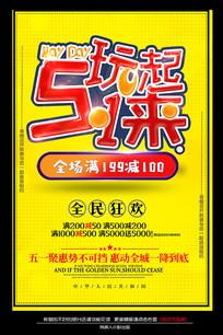 劳动节红色革命海报设计模板