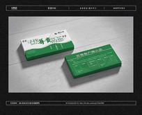 绿色保险名片