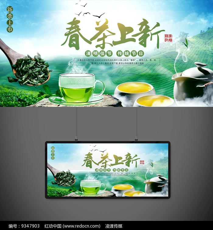 清新绿色春茶上市海报图片