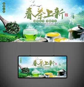 清新绿色春茶上市海报