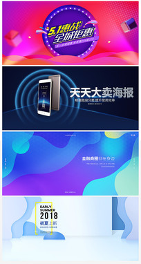 商务科技海报banner
