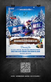 时尚滑雪海报设计