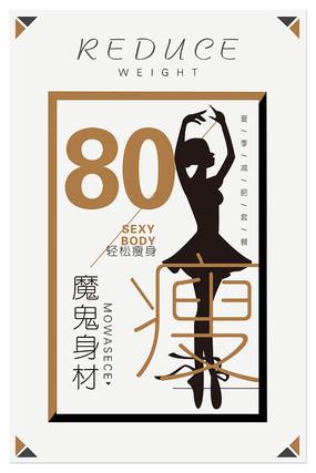 瑜伽瘦身海报设计