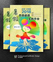 小学生练习簿作业本封面设计