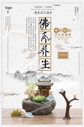 中国风佛系养生海报