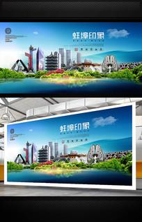 蚌埠旅游地标宣传海报设计