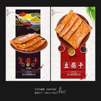 豆腐干海报设计