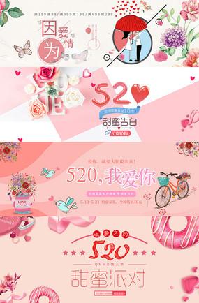 粉红背景520banner