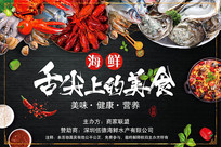 海鲜美食节宣传海报