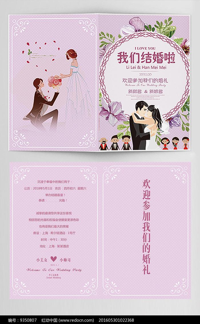 花纹婚礼邀请函请帖h5设计图片