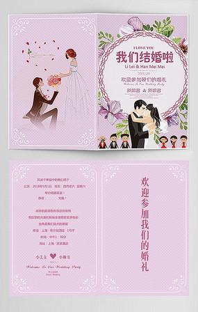 花纹婚礼邀请函请帖h5设计