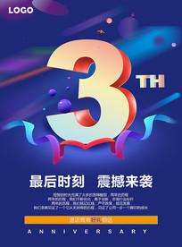 简洁大气周年庆海报