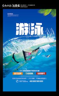 简约少儿游泳馆招生海报
