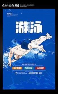 简约游泳馆招生海报