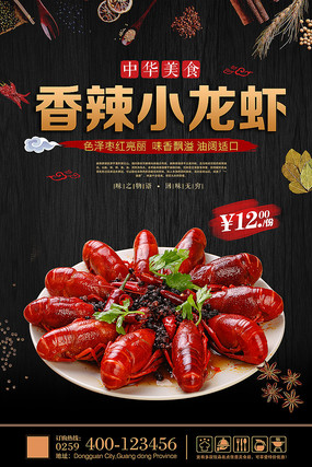 精美大气香辣小龙虾海报设计