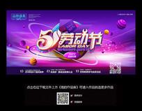 炫酷紫色51劳动节促销展板