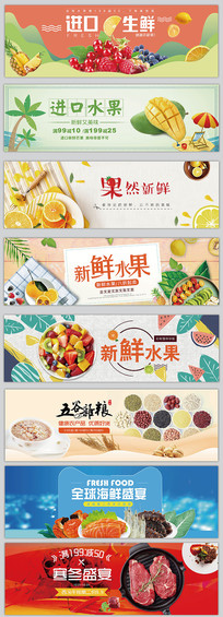 绿色水果进口水果新鲜水果海报