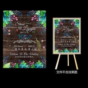 木板底纹森系婚礼水牌设计
