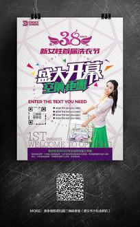 三八妇女节洗衣节开幕海报