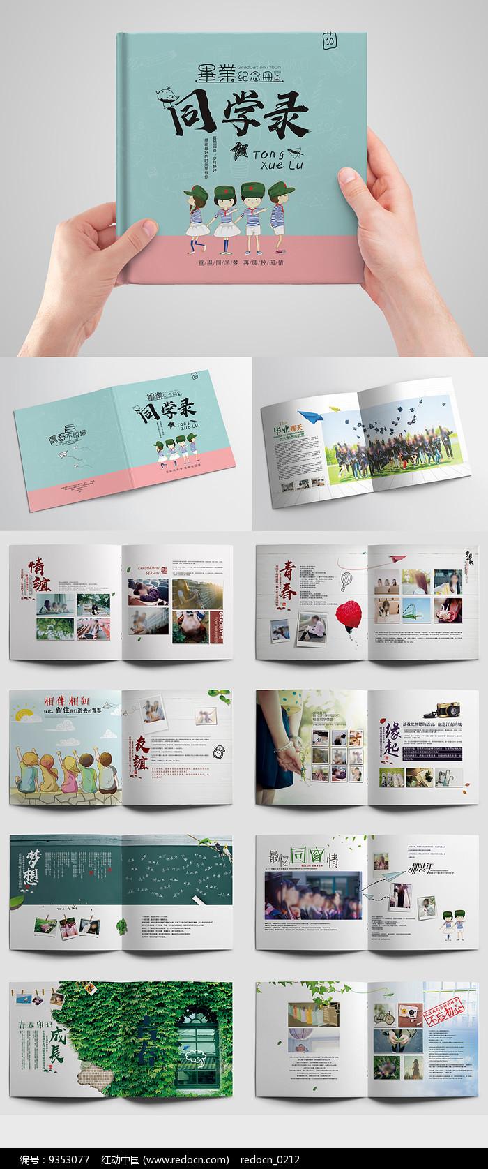小清新同学录毕业纪念册画册图片