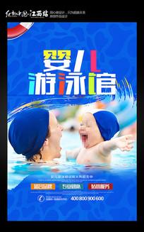 婴儿游泳馆海报设计