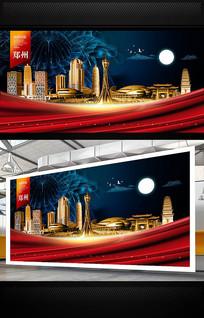 郑州旅游地标宣传海报设计