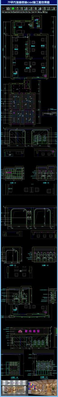 79平方发廊装修施工图效果图