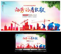 炫彩五一劳动节宣传海报