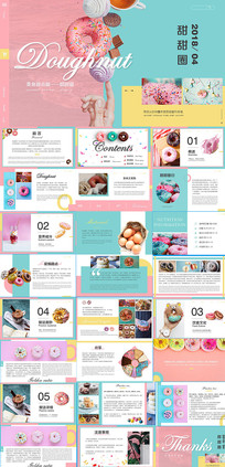 粉蓝色画册美食PPT模板