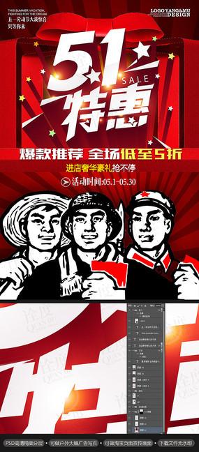 复古51特惠五一劳动节海报 PSD