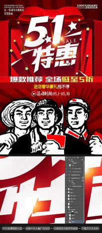 复古51特惠五一劳动节海报