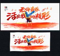 简约街舞梦想海报设计
