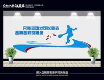 校园运动体育文化墙