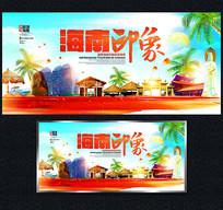 海南印象旅游海报