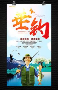 垂钓钓鱼比赛活动宣传海报