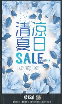 清凉夏日促销宣传海报