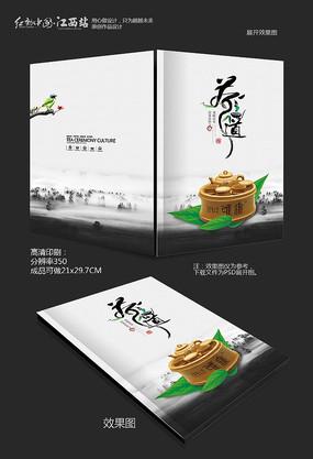 中国风茶叶画册封面