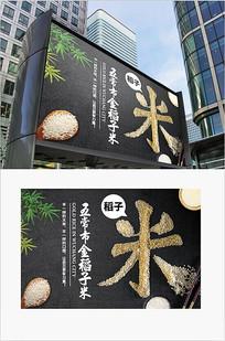 黑色经典大米创意广告牌