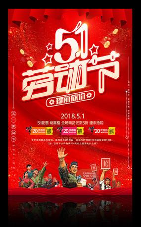 红色大气五一劳动节促销海报 PSD